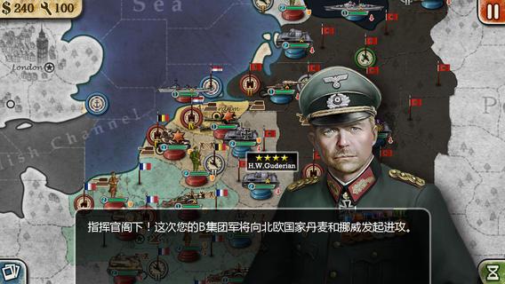 世界征服者2电脑版