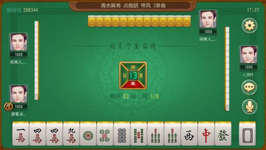 闲来宁夏麻将2017版 v1.0.5 安卓最新版 0