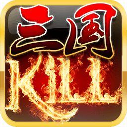 三国kill5.4全神将破解版