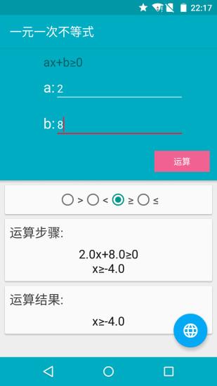 解方程计算器app v7.0.5 安卓版 0