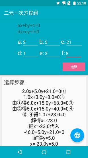 解方程计算器app v7.0.5 安卓版 1