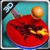 乒乓球3D无限金币中文版
