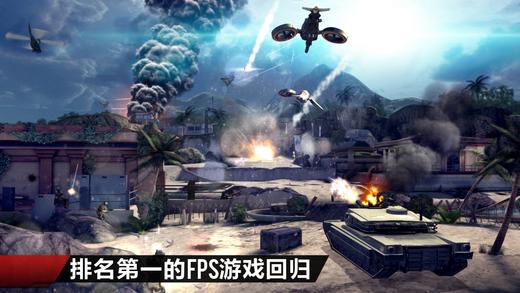 现代战争4手游 v1.2.2 安卓版 3