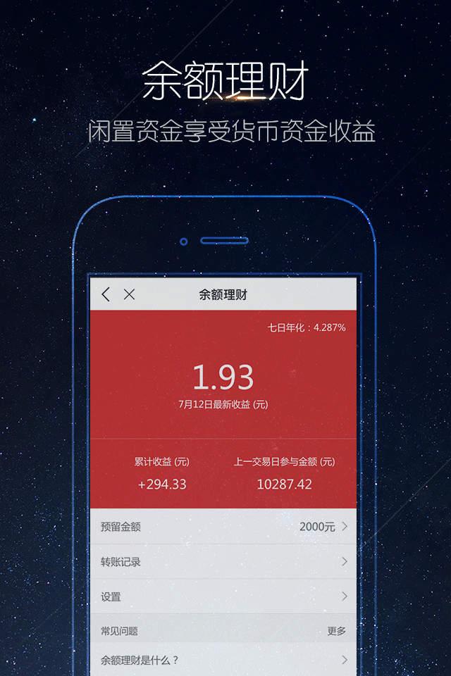 华宝智投ios版 v3.7.3 iPhone版 4