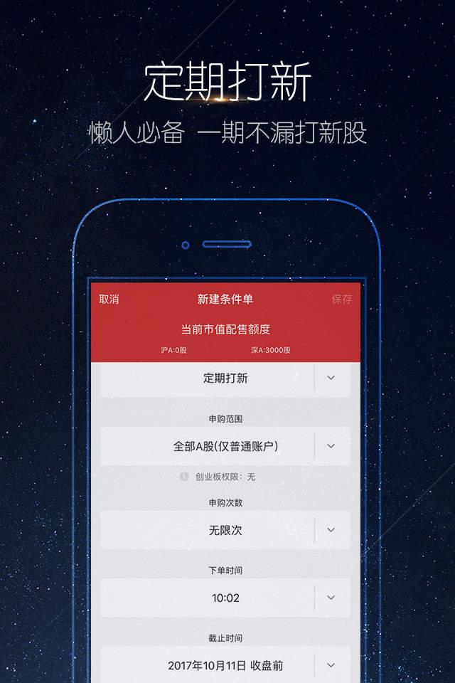 华宝智投ios版 v3.7.3 iPhone版 2