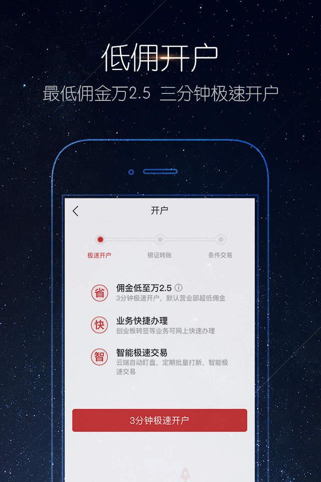 华宝智投ios版 v3.7.3 iPhone版 0