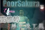 poorsakura4中文补丁