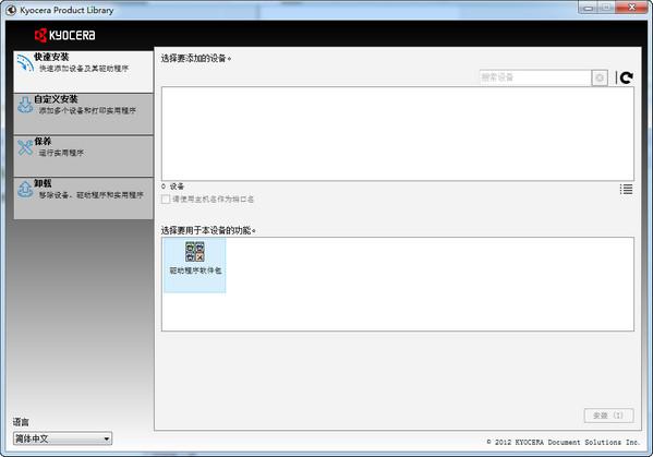 京瓷Kyocera ECOSYS FS-1020MFP打印机驱动  0
