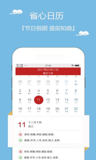 华夏万年历手机版 v2.5.0 钱柜娱乐官网版 0