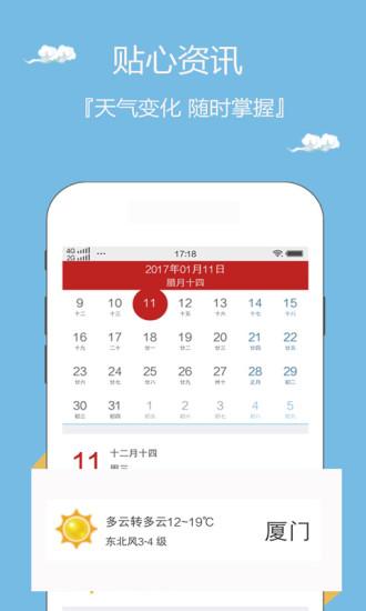 华夏万年历手机版 v2.5.0 钱柜娱乐官网版 1