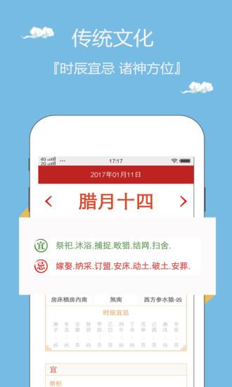 华夏万年历手机版 v2.5.0 钱柜娱乐官网版 2