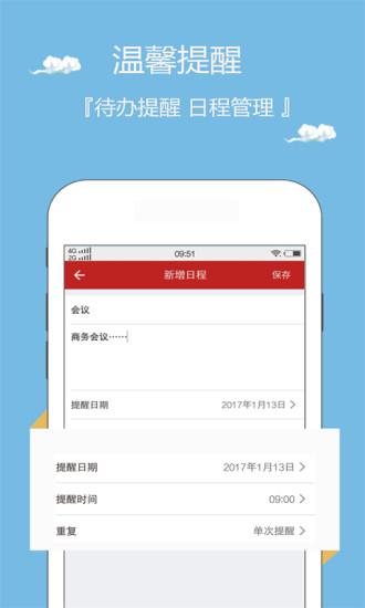 华夏万年历app