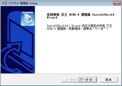 汉王ocr文字识别软件破解版 v8.1.0.3 增强版 0