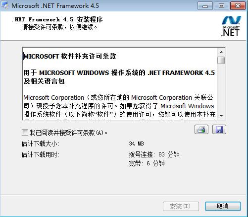 .NET Framework 4.5