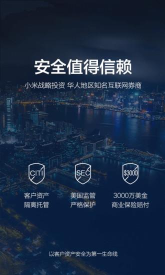 老虎证券苹果app v6.6.9.2 iphone版 0