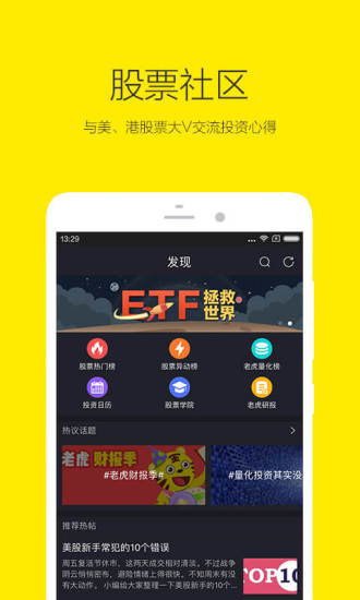 老虎证券苹果app v6.6.9.2 iphone版 1