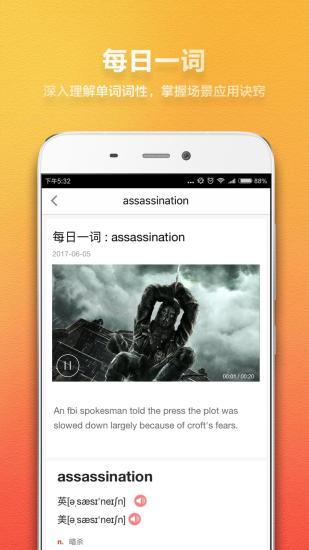 木几英语app