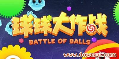 球球大作战破解版无限金蘑菇_球球大作战下载最新版2020_球球大作战测试服