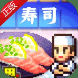 海鲜寿司物语修改版