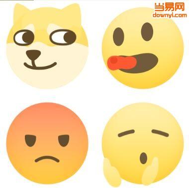 2017新浪微博表情包 截图0图片