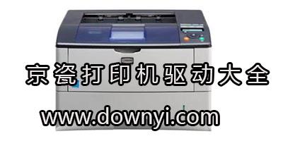 京瓷打印机驱动
