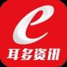 耳多资讯app