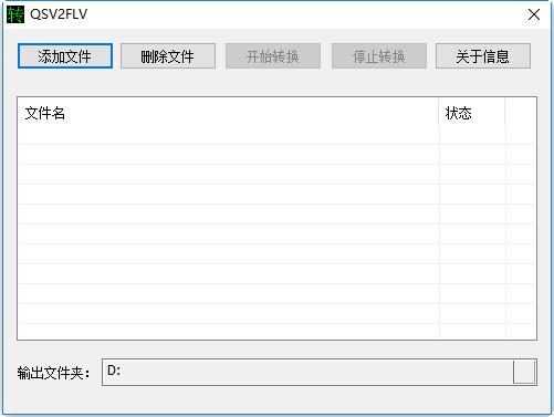 qsv视频格式转换器下载