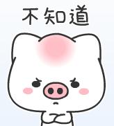 我叫亏皮QQ表情包