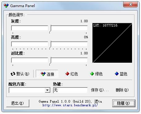 gamma panel(屏幕亮度调节软件) v1.0.0.20 中文最新版 0