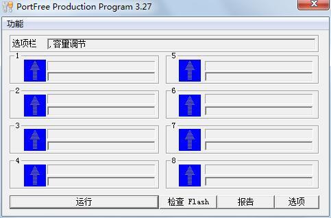 星梭低级格式化工具(u盘低格工具)软件截图预览_当易网