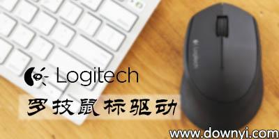 罗技鼠标驱动_罗技游戏鼠标驱动_Logitech鼠标驱动下载