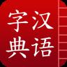 汉语字典手机版