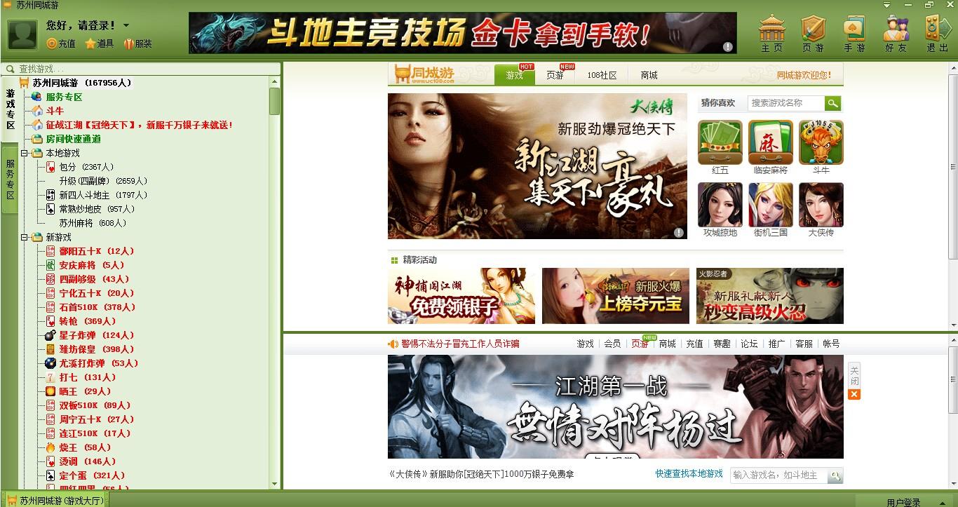 苏州同城游戏包分 v28.0.2017.420 最新官方版 0