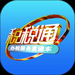 青島稅稅通手機版蘋果版