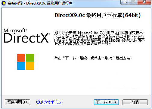 microsoft direct x9.0c(dx9.0c) v9.29.952.3111 最新中文版 0