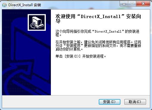 directx 9.0c官方版