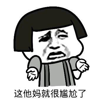 这就很尴尬了QQ表情包