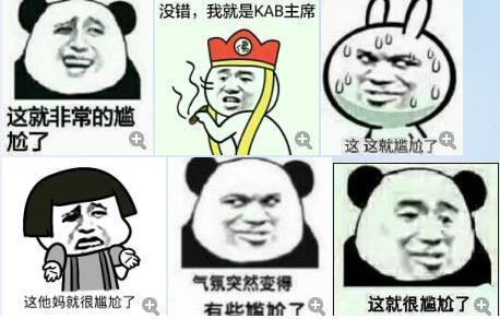 这就很猥琐了QQ表情笑尴尬薛之谦的表情包图片