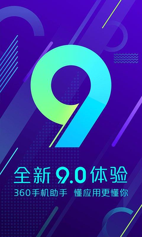 360手机助手手机版 v7.0.71 钱柜娱乐官网版 0