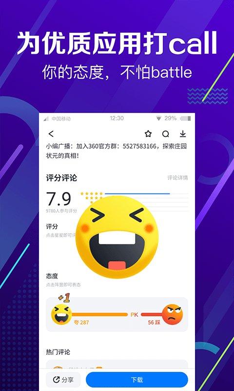 360手机助手手机版 v7.0.71 钱柜娱乐官网版 2
