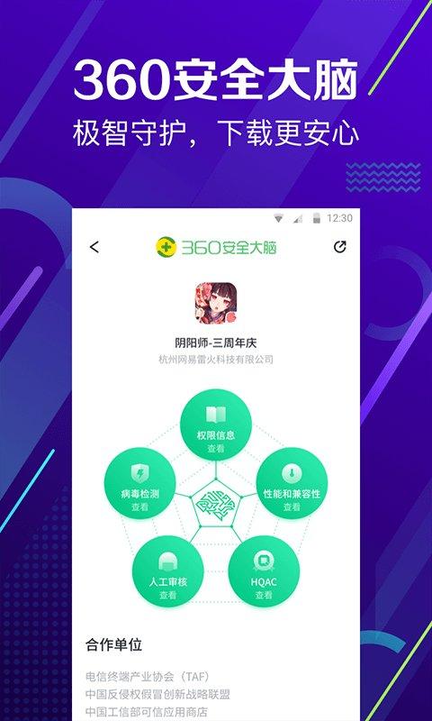 360手机助手手机版 v7.0.71 钱柜娱乐官网版 3