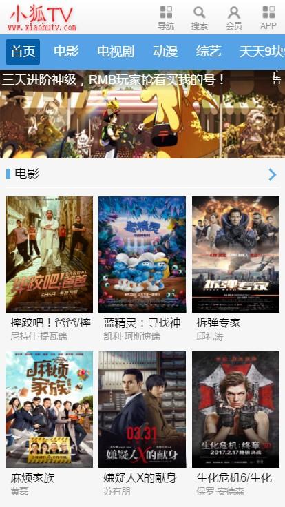 小狐tv苹果版