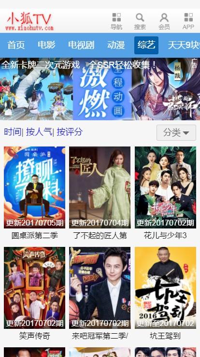 小狐tv iOS版 v1.2.3 iphone版 0