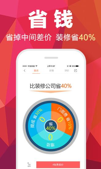惠装装修app v3.8.0 安卓版 1