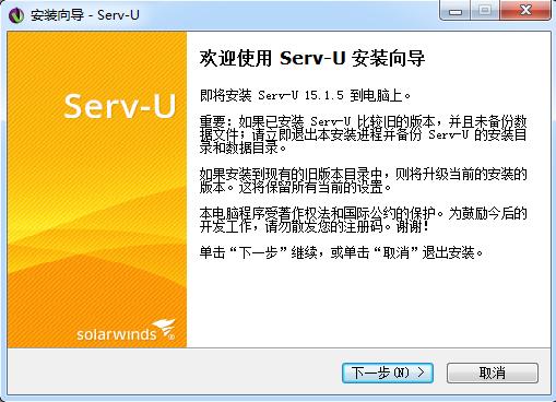 Serv U FTP Server (最好用的FTP服务器qg678钱柜678娱乐官网) v15.1.2 中文特别版 0