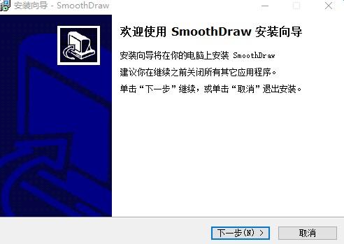 SmoothDraw(超强画笔画图工具) v4.1.4  官方免费版 0