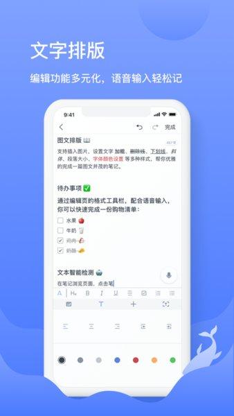 讯飞语记2017历史版本