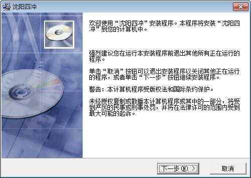 沈阳四冲 v2.4.3 新版本 0