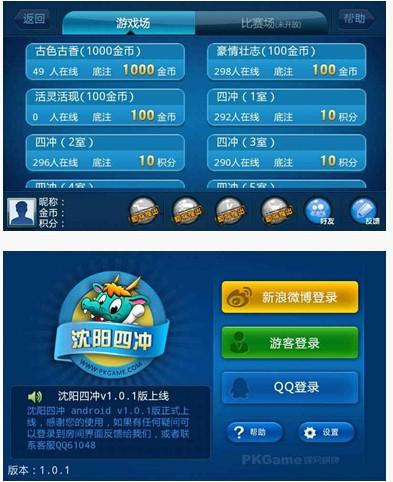 沈阳四冲 v2.4.3 新版本 1