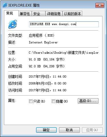 IEXPLORE.EXE 应用程序错误 32/64位 0